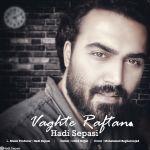 کاور آهنگ Hadi Sepasi - Vaghte Raftan