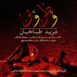 کاور آهنگ Farid Tabakhian - Vatan Va Tan