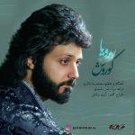 کاور آهنگ Kourosh - Roya