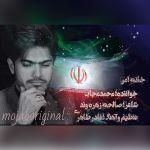 کاور آهنگ Mohammad Mojab - Khane Amn