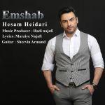 کاور آهنگ Hesam Heidari - Emshab