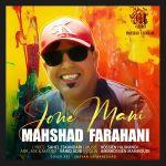 کاور آهنگ Mahshad Farahani - Jone Mani