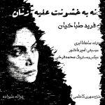 کاور آهنگ Farid Tabakhian - Na Be Khoshonat Alayhe Zanan