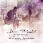 کاور آهنگ Mehran Mostafavi - Mano Bebakhsh