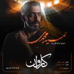 کاور آهنگ Hamid Mohammadi - Karevan