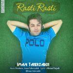 کاور آهنگ Iman Taherzadeh - Rasti Rasti
