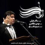 کاور آهنگ Salar Aghili - Zolf Ra Shane Mazan