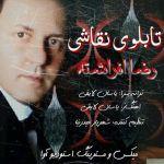 کاور آهنگ Reza Afrashte - Tabloye Naghashi