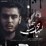 کاور آهنگ Alireza Nikkhlogh ( Mehras) - Labhaye Teshne
