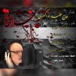 کاور آهنگ Haj Alidad Akbari - Khodahafez