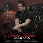 کاور آهنگ Saied Aala - Ghame Baroon