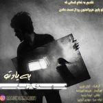 Mahdi Ariaee - Be Yade To