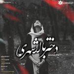 کاور آهنگ Abolfazl Kia - Dokhtare Bala Shahri