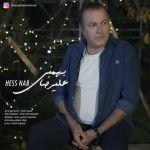 کاور آهنگ Alireza Bahmani - Hess Nab