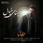 کاور آهنگ Mahdi Arya - Minaye Khiyal