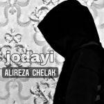 کاور آهنگ Alireza Chelak - Jodayi