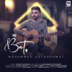 کاور آهنگ Mohammad Esteghamat - Ba To