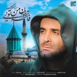 کاور آهنگ Sina Sarlak - Fatehe Khane Man Toei