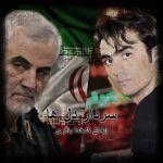 کاور آهنگ Eiman Kadkhoda Bagheri - Sardare Delha