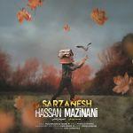 کاور آهنگ Hassan Mazinani - Sarzanesh