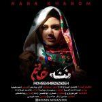 کاور آهنگ Mohsen Mirzazadeh - Nana Khanom