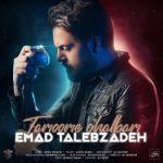 کاور آهنگ Emad Talebzadeh - Tamoome Ghalbam