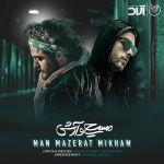 کاور آهنگ Masih And Arash Ap - Man Mazerat Mikham