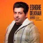 کاور آهنگ Eshghe Delkhah - Hamid Morad Zadeh