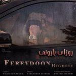 Fereydoon Bigdeli - Rainy Days