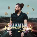 کاور آهنگ Ali Katebi - Moondanet Khoobe