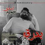 کاور آهنگ Hamid Asadi - Badraghe
