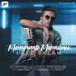 کاور آهنگ Mohammad Memarian - Dele Sadam