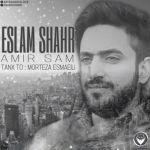 کاور آهنگ Amir Sam - Eslamshahr