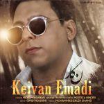 کاور آهنگ Keivan Emadi - Negar