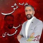 کاور آهنگ Kharabeh Eshgh - Hamid Mohammadi