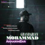 کاور آهنگ Mohammad Ghanbarian - Akharin Bar
