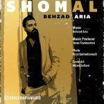 کاور آهنگ Behzad Aria - Shomal