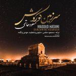 کاور آهنگ Masoud Hatami - Sarzamine Kourosh