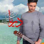 کاور آهنگ Mohamad Yousefi - Darya