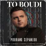 کاور آهنگ Pourang Sepanlou - To Boudi