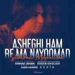 کاور آهنگ Shahram Masoomian - Asheghi Be Ma Nayomad