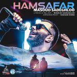 کاور آهنگ Masoud Sadeghloo - Hamsafar