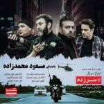 کاور آهنگ Masoud Mohammadzadeh - Sarzadeh