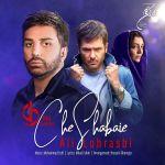 کاور آهنگ Ali Lohrasbi - Che Shabaie