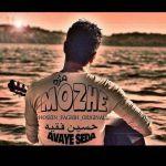 کاور آهنگ Hosein Faghih - Mozhe 2