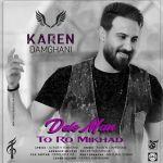 کاور آهنگ Karen Damghani - Dele Man Toro Mikhad