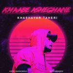 کاور آهنگ Khashayar Taheri - Khabe Asheghane