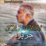 کاور آهنگ Kaveh Nazaran - Jazireh