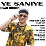 کاور آهنگ Reza Abrak - Ye Saniye