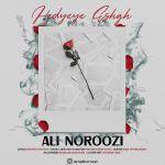 کاور آهنگ Ali Noroozi - Hedyeye Eshgh